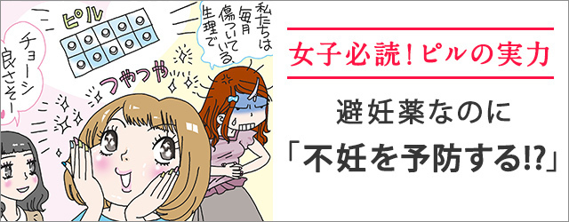 月経のコントロールや避妊だけじゃない!医師が教えるピルの実力.jpg